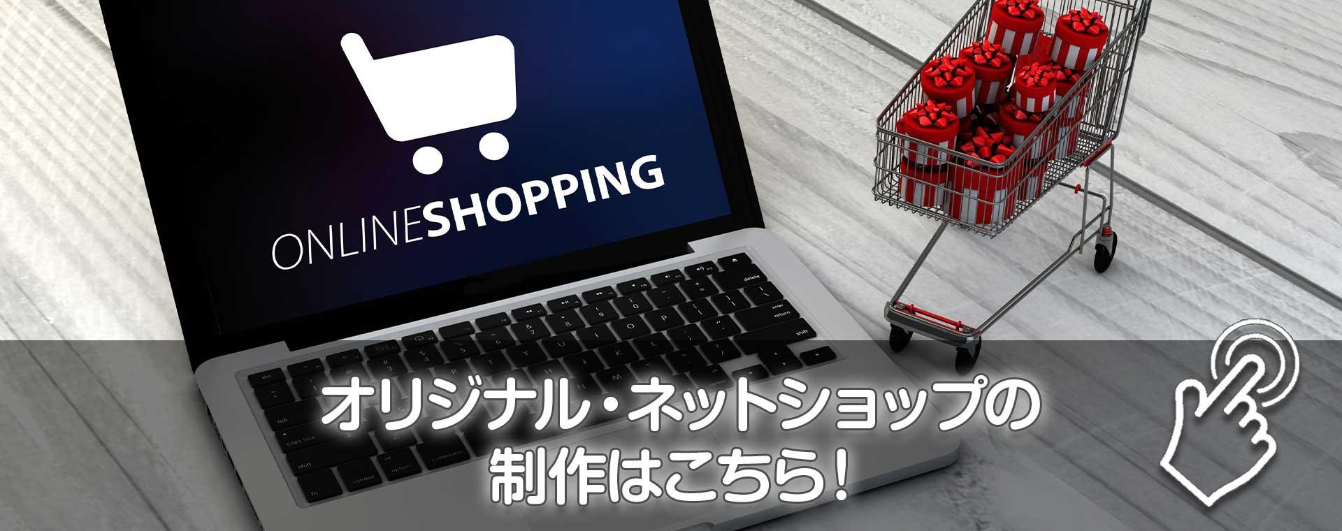 【ショッピングカートシンプル版】WordPressホームページ制作プラン