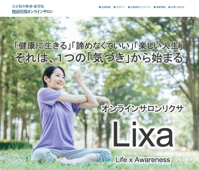 オンラインサロン「Lixa」