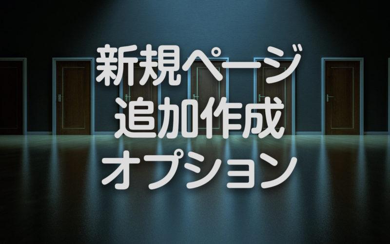 【オプション】新規ページ追加作成
