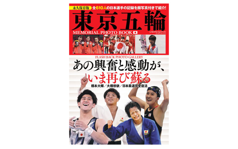世界文化社「東京五輪メモリアルフォトブック 日本選手の活躍、全部見せます! 」